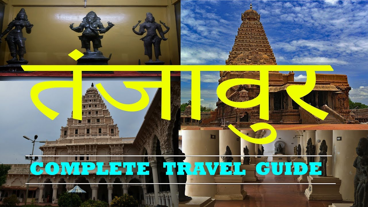 Thanjavur Trip | Complete Travel Guide | One of the biggest temple in India | Big Temple | Hindi |