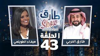 برنامج طارق شو الموسم الثاني الحلقة 43 - ضيفة الحلقة هيفاء الطويلعي