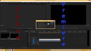 Уроки Premiere CC   Как сделать видео громче или тише.