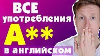 """ВСЕ УПОТРЕБЛЕНИЯ """"ASS"""" В АГНЛИЙСКОМ ЯЗЫКЕ!"""