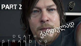 death stranding PS4 ქართულად ნაწილი 2
