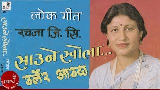 "Nepali All Time Hit Song || Saune khola Urlera ""साउने खोला उर्लेर "" by Rachana GC HD"