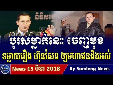 បុរសម្នាក់ទម្លាយរឿងលោក ហ៊ុន សែន ផ្អើលមហាជន, Cambodia Hot News, Khmer News