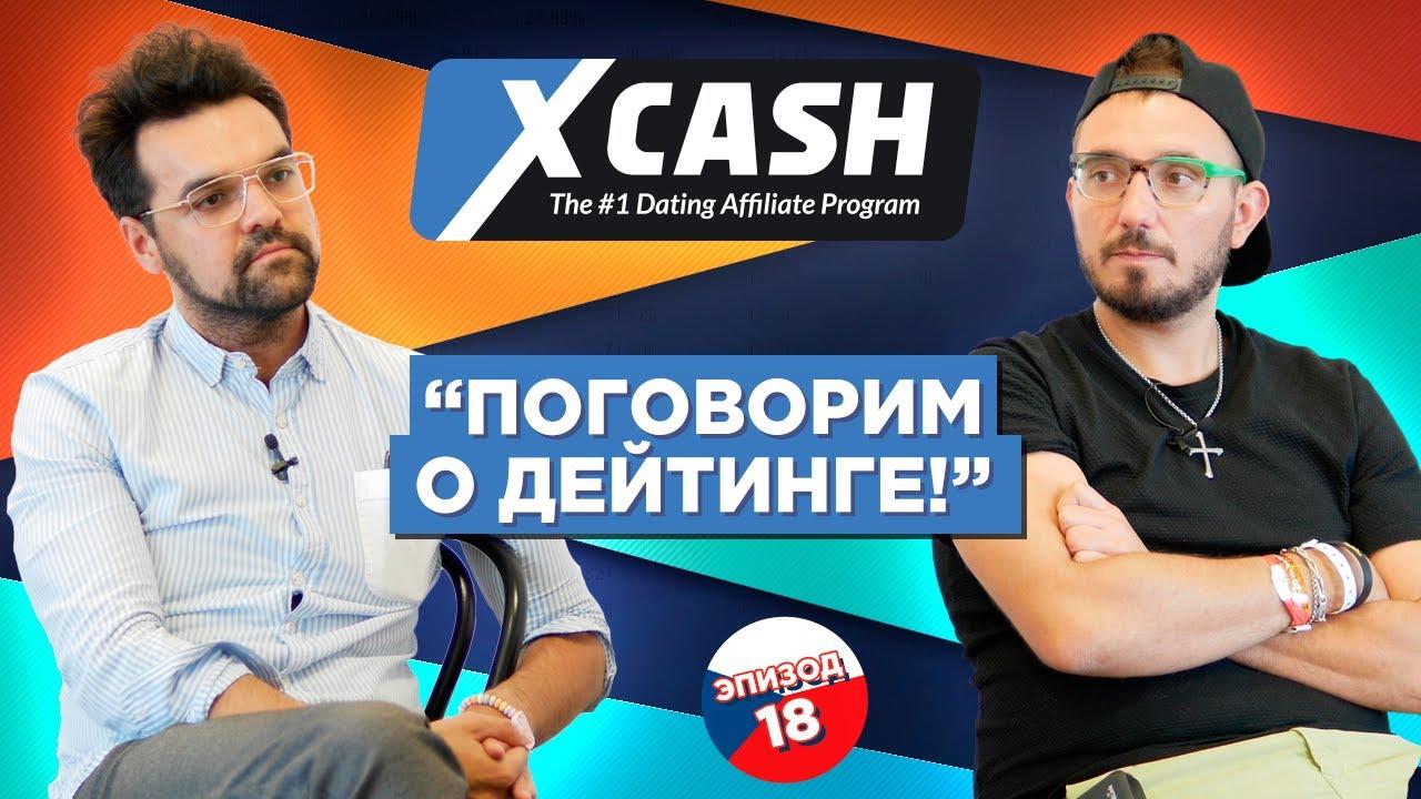 XCash о монетизации дейтинг-трафика