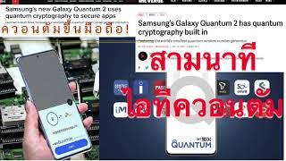 ควอนตัมขึ้นมือถือ (5G) อื้อฮือ | Quantum on 5G Phone | 27 เม.ย.64 | สามนาทีไอทีควอนตัม | Q-Thai.Org