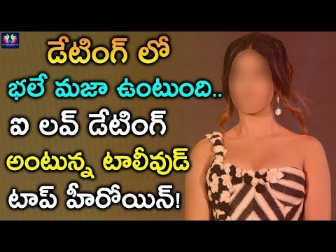 Tollywood Top Heroine Expressed Her Interest On Dating || Celebrity News || Telugu Full Screen