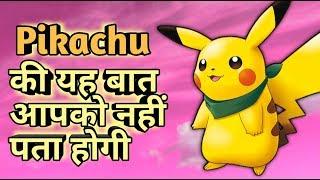 10 facts about pikachu || Ash pikachu fact || Pokemon hindi