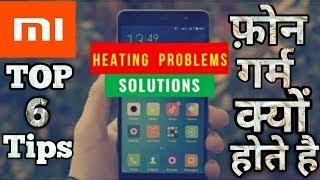 Xiaomi phones Heating Problem & Solution || Tips & Trick ||