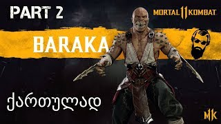 Mortal Kombat 11 ქართულად ნაწილი 2
