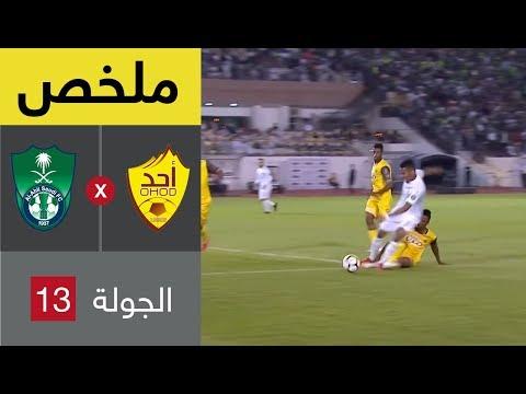 ملخص مباراة أحد والأهلي في الجولة 13 من الدوري السعودي للمحترفين