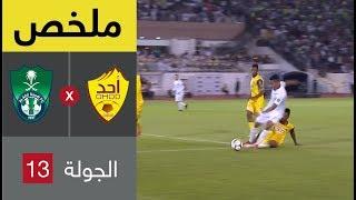 بالفيديو - عبد الشافي يعود للمشاركة مع أهلي جدة لأول مرة منذ 4 أشهر