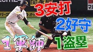 【大活躍】三森大貴『3安打2好守1盗塁1軍師』