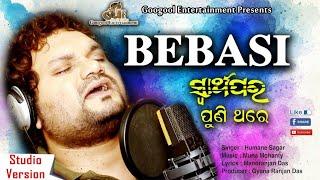 BEBASI ll Swarthapara Puni Thare ll Sad Romantic Song ll Humane Sagar ll Googool Entertainment