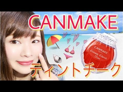 【CANMAKE】落ちない!失敗しない!最強ティントチーク