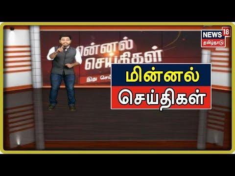 மின்னல் செய்திகள் | Top Flash News Of The Day | News18 Tamilnadu | 23.07.2019   #FlashNews #News18TamilnaduLive  #TamilNews  Subscribe To News 18 Tamilnadu Channel Click below  http://bit.ly/News18TamilNaduVideos  Watch Tamil News In News18 Tamilnadu  Live TV -https://www.youtube.com/watch?v=xfIJBMHpANE&feature=youtu.be  Top 100 Videos Of News18 Tamilnadu -https://www.youtube.com/playlist?list=PLZjYaGp8v2I8q5bjCkp0gVjOE-xjfJfoA  அத்திவரதர் திருவிழா | Athi Varadar Festival Videos-https://www.youtube.com/playlist?list=PLZjYaGp8v2I9EP_dnSB7ZC-7vWYmoTGax  முதல் கேள்வி -Watch All Latest Mudhal Kelvi Debate Shows-https://www.youtube.com/playlist?list=PLZjYaGp8v2I8-KEhrPxdyB_nHHjgWqS8x  காலத்தின் குரல் -Watch All Latest Kaalathin Kural  https://www.youtube.com/playlist?list=PLZjYaGp8v2I9G2h9GSVDFceNC3CelJhFN  வெல்லும் சொல் -Watch All Latest Vellum Sol Shows  https://www.youtube.com/playlist?list=PLZjYaGp8v2I8kQUMxpirqS-aqOoG0a_mx  கதையல்ல வரலாறு -Watch All latest Kathaiyalla Varalaru  https://www.youtube.com/playlist?list=PLZjYaGp8v2I_mXkHZUm0nGm6bQBZ1Lub-  Watch All Latest Crime_Time News Here -https://www.youtube.com/playlist?list=PLZjYaGp8v2I-zlJI7CANtkQkOVBOsb7Tw  Connect with Website: http://www.news18tamil.com/ Like us @ https://www.facebook.com/News18TamilNadu Follow us @ https://twitter.com/News18TamilNadu On Google plus @ https://plus.google.com/+News18Tamilnadu   About Channel:  யாருக்கும் சார்பில்லாமல், எதற்கும் தயக்கமில்லாமல், நடுநிலையாக மக்களின் மனசாட்சியாக இருந்து உண்மையை எதிரொலிக்கும் தமிழ்நாட்டின் முன்னணி தொலைக்காட்சி 'நியூஸ் 18 தமிழ்நாடு'   News18 Tamil Nadu brings unbiased News & information to the Tamil viewers. Network 18 Group is presently the largest Television Network in India.   tamil news,news18 tamil,live news today,tamil nadu news,news18 live tamil,tamil news live videos in youtube,tamil news live,tamil news today,tamil news channel,top news tamil,top news tamil rasi palan,top news tamil astrology,top news tamil today,top news tamilnadu,top 10 ne