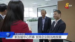 天津生态城新加坡中心开幕 支持企业到当地发展
