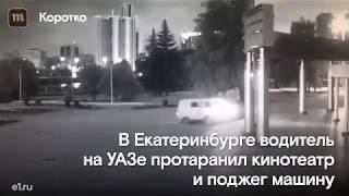 В Екатеринбурге водитель въехал на УАЗе в кинотеатр