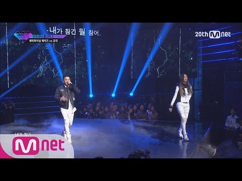 [UNPRETTY RAPSTAR2] Semi Final [ My Love - Hyolin(Feat.Basick)] EP.09 20151106