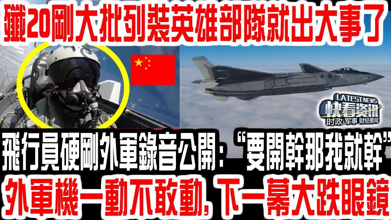 """殲20剛大批列裝英雄部隊就出大事了! 飛行員硬剛外軍錄音公開:""""要麼滾要麼開幹,如果開幹那我就幹""""!外軍機一動不敢動,下一幕大跌眼鏡!歐議員:中國40年未轟炸他國美天天干!"""