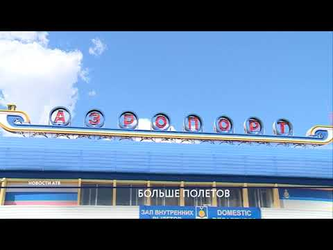 Авиакомпания S7 увеличивает частоту полетов в Москву