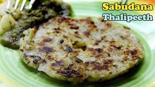 Sabudana Thalipeeth Recipe - साबूदाना थालीपीठ बनाने की विधि