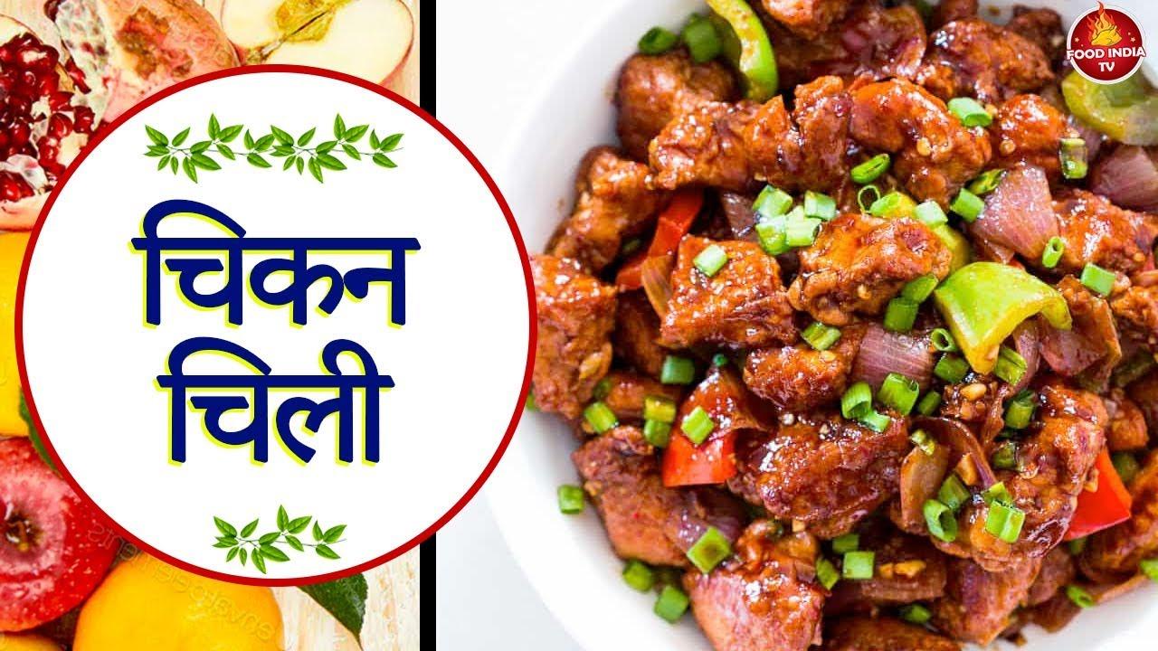Chicken Chili Recipe In Hindi ट स ट च कन च ल बन ए आस न स Chef Ujjwala Hd Youtube