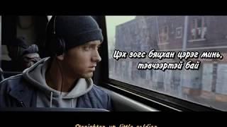 Eminem   Mockingbird монгол орчуулга