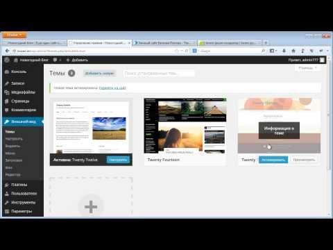 Создание сайта на wordpress за 30 минут