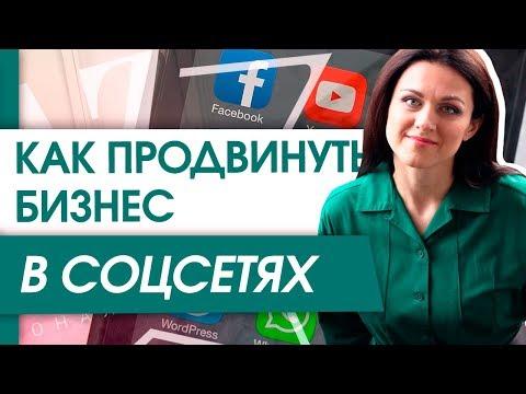 Как раскрутить бизнес в социальных сетях