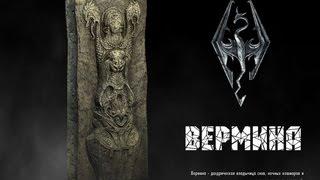 TES V Skyrim Прохождение лордов Даэдра Серия 7 (Вермина)