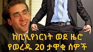 Ethiopia: ከቢሊየነርነት ወደ ዜሮ የወረዱ 20 ታዋቂ ሰዎች