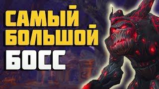 Самый большой босс в World of Warcraft