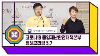 코로나19 중앙재난안전대책본부 정례브리핑 (5월 7일 …