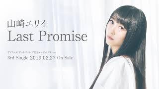 山崎エリイ / Last Promise