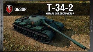 Обзор T-34-2 [WoT: Blitz]
