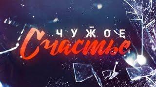 Чужое счастье. 2 часть (2017) Мелодрама @ Русские сериалы