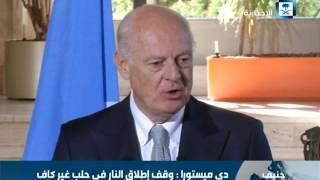 دي ميستورا: وقف إطلاق النار في حلب غير كاف
