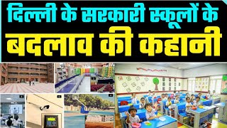 Delhi Govt Schools के बदलाव की कहानी | Arvind Kejriwal | Manish Sisodia | Delhi Education Revolution