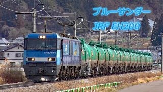JRF  EH200「ブルーサンダー」貨物列車撮影集ver1