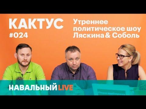 Sева: Жители Екатеринбурга оценивают Ройзмана как губернатора и говорят про Навального. 1/1из YouTube · Длительность: 8 мин23 с  · Просмотры: более 12000 · отправлено: 18.06.2017 · кем отправлено: Sева