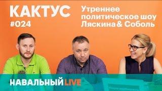 КАКТУС #024. Дальнобойщик и главред «Лентача» — о протестах, Ройзмане и декларациях чиновников
