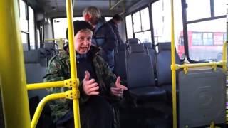 Прикол. Пассажир Наталья (Морская пехота), в автобусе. Не хватило рубля на