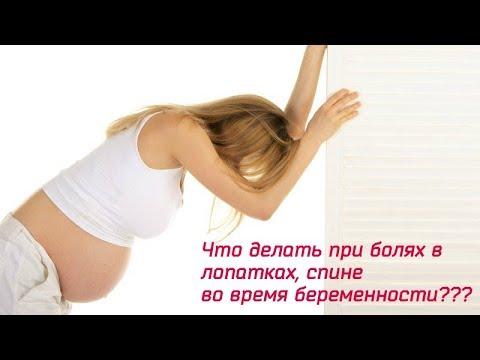 Спина болит в области лопаток при беременности