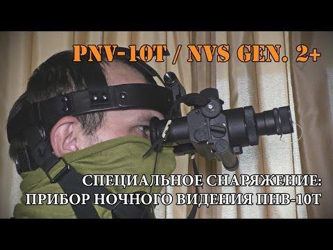 Специальное снаряжение: прибор ночного видения ПНВ-10Т
