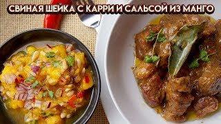 Свиная шейка с карри и сальсой из манго  - рецепт от Гордона Рамзи