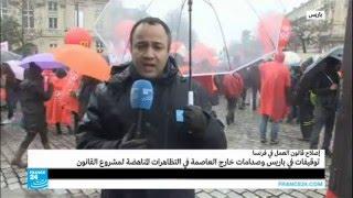 مظاهرات تعم فرنسا ضد مشروع تعديل قانون العمل