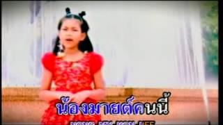 MV วอนแม่พุ่มพวง - น้องมายต์