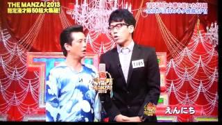 THE MANZAI認定漫才師50組.