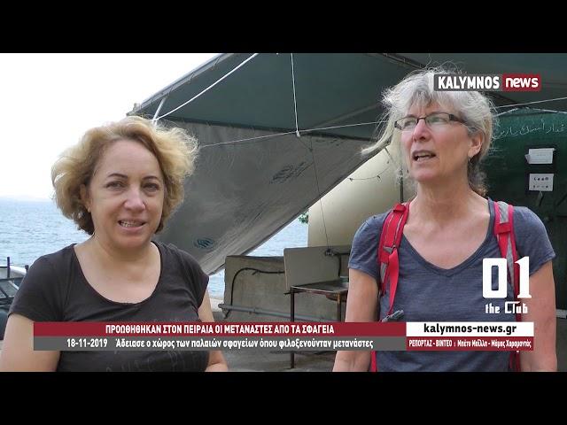 18-11-2019     Άδειασε ο χώρος των παλαιών σφαγείων όπου φιλοξενούνταν μετανάστες