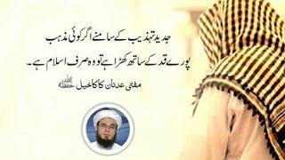 Short Clip -Islam Sirf Mazhab Nahe Deen hai-Adnan kakahel